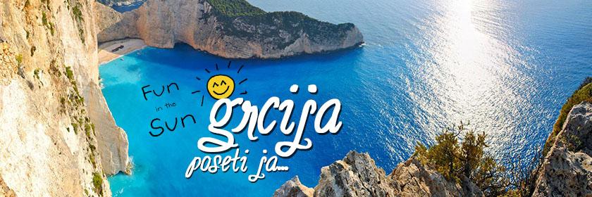 ЛЕТО 2016 ГРЦИЈА